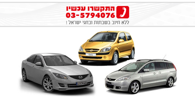 VARIETY OF CARS WITH AUTOMATIC TRANSMISSION