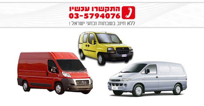 VARIETY OF COMMERCIAL VEHICLES AND MINIVANS