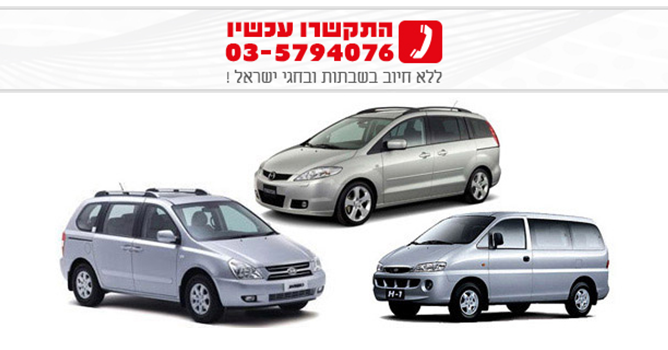 VARIETY OF CARS FOR 7-9 PASSENGERS